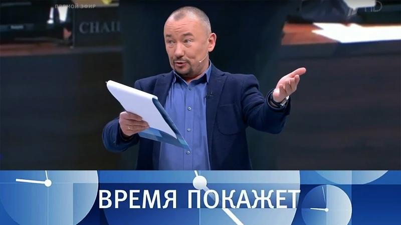 Полномочия ОЗХО. Время покажет. Выпуск от 20.11.2018