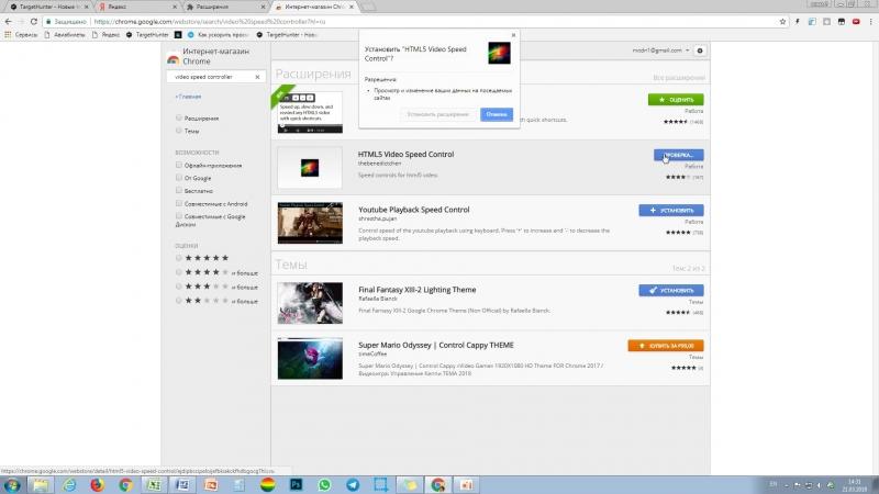 Полезное расширение для ускоренного просмотра видео