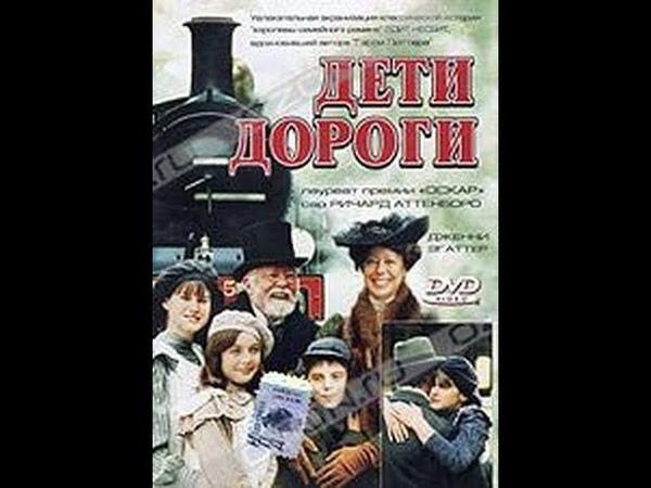 Фильмы: Дети дороги The Railway Children 2000