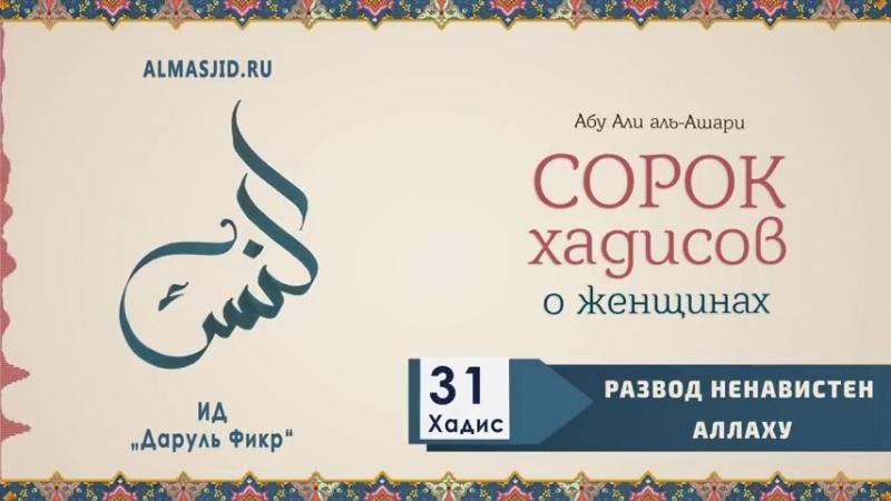 Развод ненавистен Аллаху 31 Хадис 40 хадисов о женщинах 480 X 854 mp4