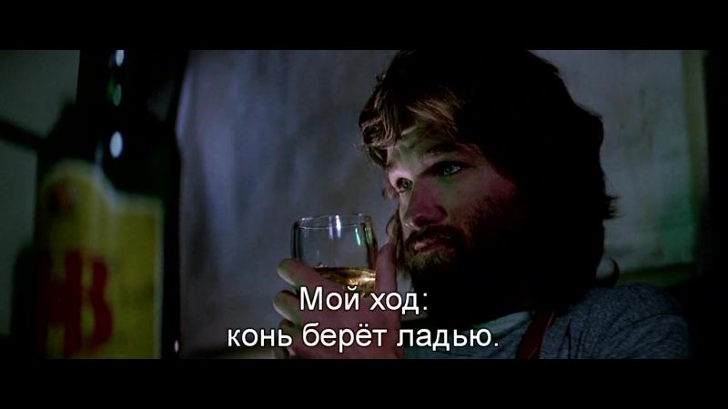 Нечто | The Thing (1982) «Жульничаешь, с*чка»