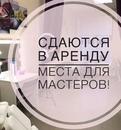 Объявление от Darya - фото №1