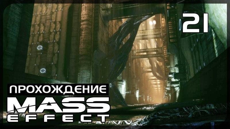 Mass Effect • Планета протеан - Илос / Протеанский ВИ [21]