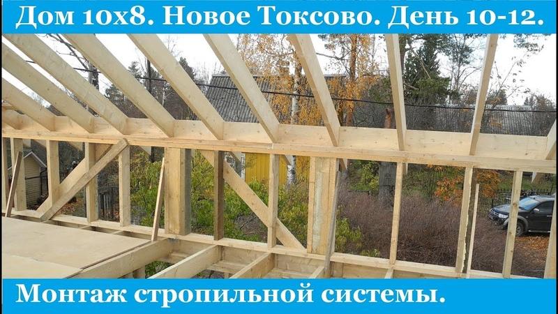 Монтаж стропильной системы каркасного дома