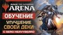 Констрактед и усиление колоды Учимся MTG Arena