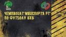 КФЛЛ 8x8 Чемпионат МинСпорта РТ ЧНКА vs ФК Двор 2 тайм