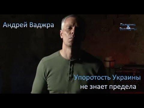 Андрей Ваджра: упоротость Украины не знает предела
