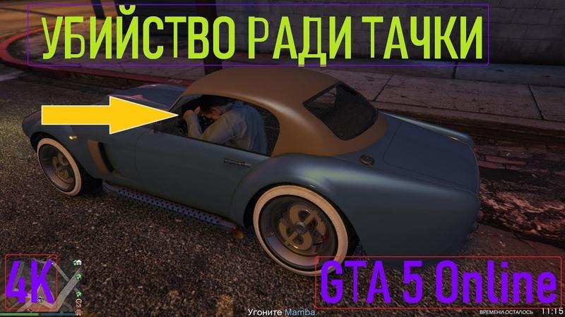 ДОБЫЛ ЗАЧЁТНЫЙ MAMBA / УБИЙСТВО РАДИ ТАЧКИ / GTA 5 Online / 4K / VideoChip