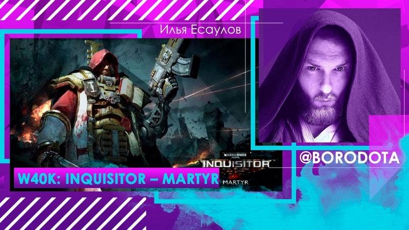 Warhammer 40,000: Inquisitor - Martyr - Boroda - 3 выпуск