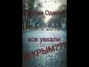 Пустая Одесса 2018. Все уехали в Крым