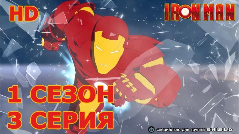 Железный Человек: Приключения в Броне 1 Сезон 3 Серия Тайны и Ложь