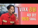 |180806| Special Is a good detective SWAG ~ VIXX's Ravi! @ King Of Masked Singer