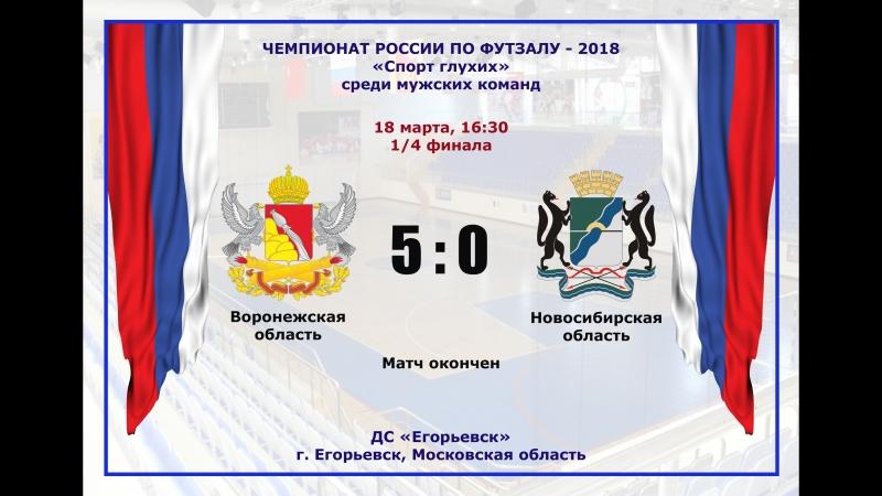 Воронежская область - Новосибирская область