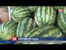 Сладкий и спелый. Корреспонденты канала «Крым 24» расскажут, как выбрать арбуз