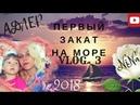 Адлер 2018, VLOG 3, Первый закат на море, ШТОРМ