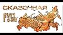 Сенсация! Расшифровка Русских сказок! 3 уровня смыслов Иван Царевич серый Волк и Гуси Лебеди