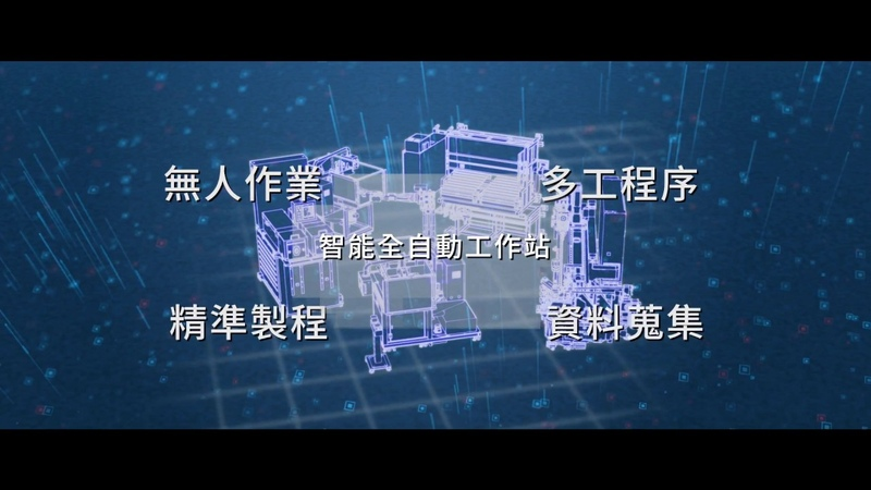 YLM - Ying Han 穎漢科技公司簡介中文版