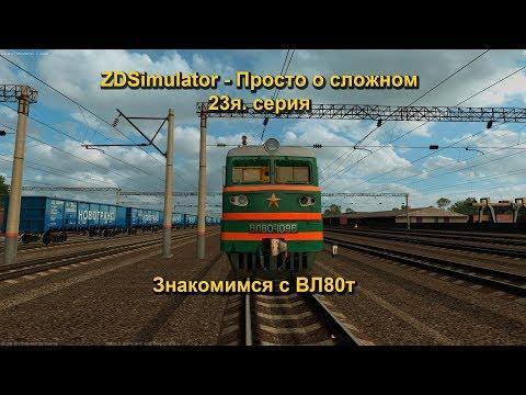 ZDSimulator - Просто о сложном 23я. серия Знакомимся с ВЛ80т