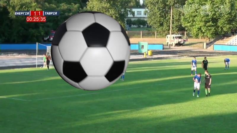 Ігрові моменти Енергія Нова Каховка - Таврія Сімферополь (11)