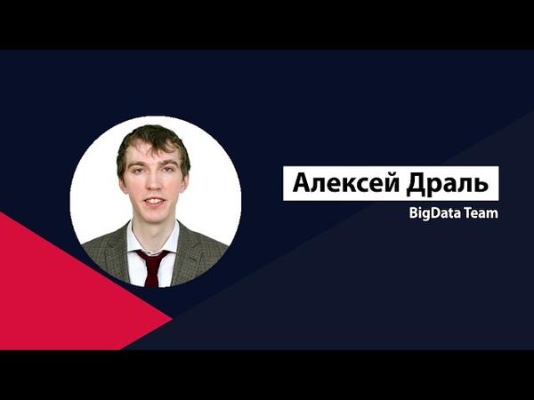 Специальное интервью: Алексей Драль, Big Data Team