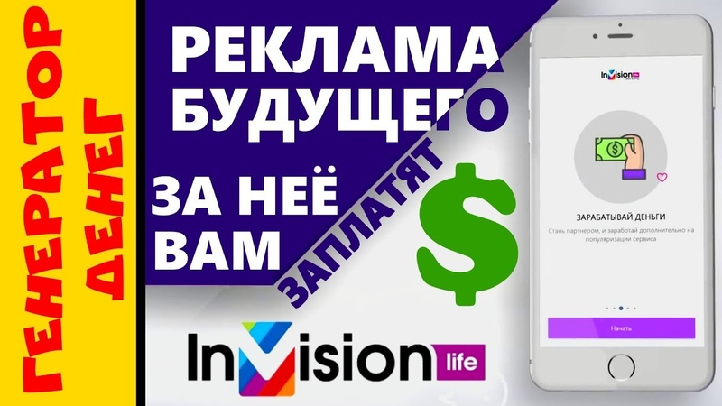 Без вложений InVision life рекламно торговая площадка будущего! Начни сейчас!