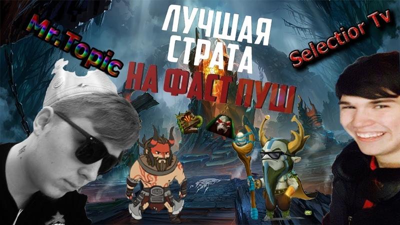 _Dota 2_Стратегия_Фаст пуш_