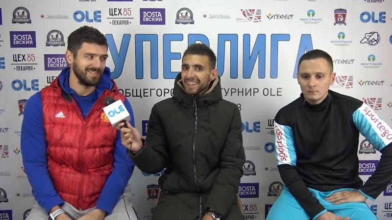Пресс конференция Золотой 5 1 Спортэго