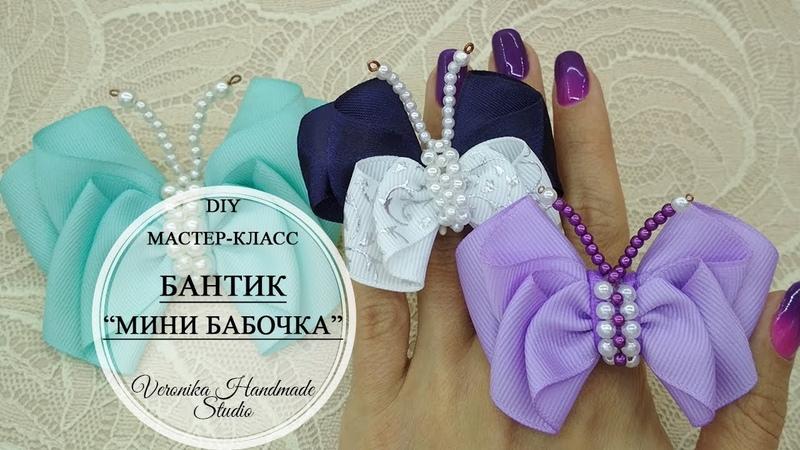 🦋Бантик бабочка из ленты 2 5см МК🦋Bow butterfly of ribbon 2 5cm DIY Tutorial🦋PAP Laço Borboleta