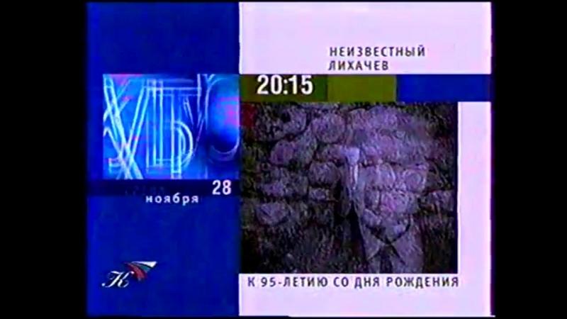 Фрагмент программы передач (Культура, 2001)