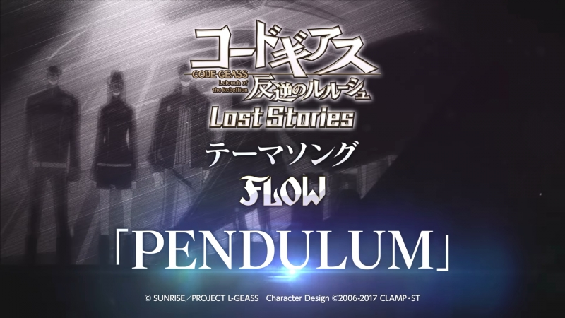 FLOW PENDULUM / Game Code Geass: Lelouch of the Rebellion Lost Stories Theme Song Lifting SPOT