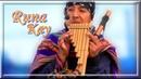 Огонь Danza del Fuego Музыка индейцев Runa Kay