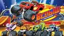 Вспыш и чудо машинки все серии подряд Новый игровой мультфильм для детей Видео для мальчиков