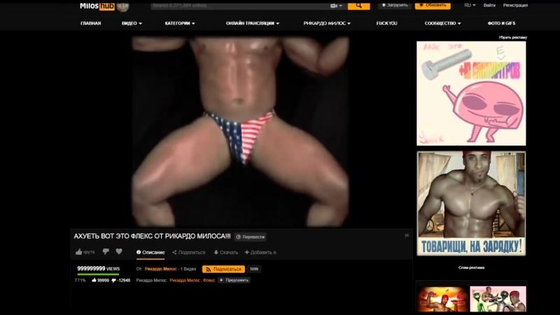 Рикардо Милос флексин на порнхабе