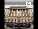 В банкомате в Москве нашли поддельные купюры