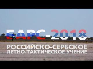 Самые красочные эпизоды российско-сербского летно-тактического учения БАРС-2018