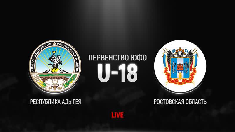 Первенство ЮФО U-18. Республика Адыгея - Ростовская область