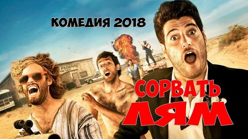 Шикарная новинка 2018! /СОРВАТЬ ЛЯМ/ Лучшие комедии 2018/Фильмы онлайн ✅