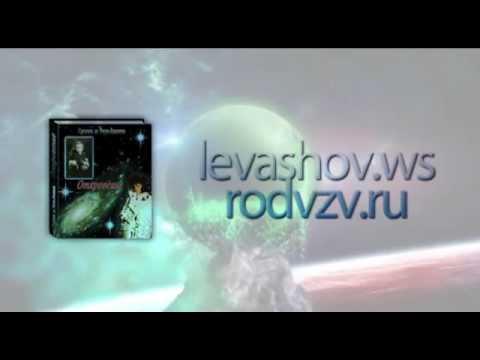Откровение Светланы Левашовой Аудиоспектакль 17