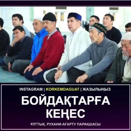 """Ислам діні - ақиқат дін on Instagram: """"Ұстаз Асқар Мұқанов. Алла разы болсын! @korkemdaguat"""""""