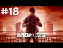Live Bludnik Stream Развал кабин Tom Clancy's Rainbow Six Siege 18