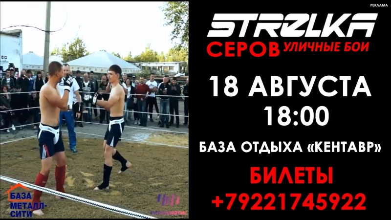 Бои без правил Стрелка - Серов 18 августа!