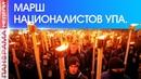 Националисты в центре Киева прославляют УПА 21 10 2018 Панорама недели