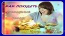 ✨Метод для похудения и оздоровления Обряд очищения пищи Андрей Дуйко видео Эзотерика тайные знания