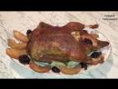 Запеченная Утка с Айвой и Черносливом _ Roasted Duck With Apples and Prunes _ Праздничный Рецепт