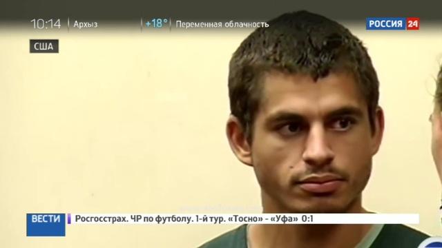 Новости на Россия 24 • В США серийный убийца кошек получил 16 лет тюрьмы