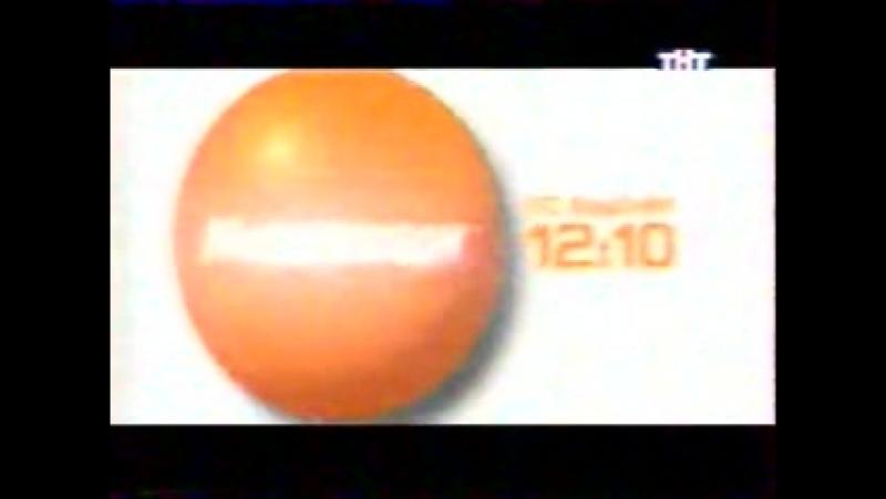 Nickelodeon на ТНТ (ТНТ, 2004) Анонс