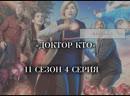 Доктор Кто - 11 сезона 4 серия Арахниды в Великобритании. Озвучка BaibaKo