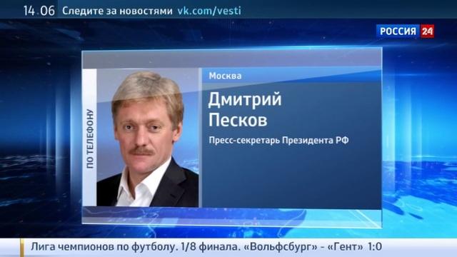 Новости на Россия 24 • Кремль считает призывы к санкциям попыткой вмешательства в суд над Савченко