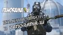 КАК ПОМЕНЯТЬ ФОН В PANORAM UI CS:GO ЕПАНАРАМА