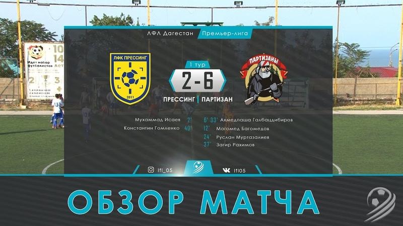 ПРЕССИНГ - ПАРТИЗАН. Обзор матча 1-го тура Премьер-лиги 201819